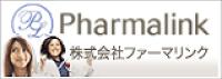 株式会社ファーマリンクのホームページ
