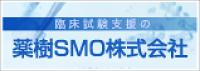薬樹SMO株式会社のホームページ
